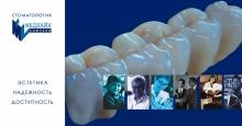 Медлайн компани Стоматологическая клиника Самара